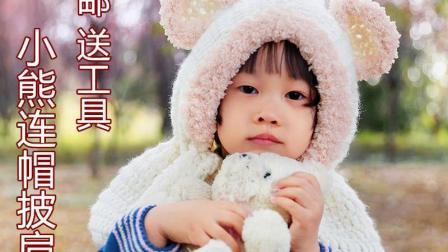 第65集醉美织城手工坊男女宝宝小熊连体披肩编织视频大全图解
