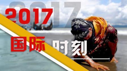 盘点2017: 两分钟带你看今年国际上发生了哪些大事!