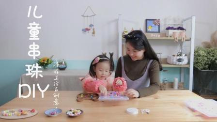 【滴蛙20171221期】自己做一串彩色串珠项链送给最爱的妈妈