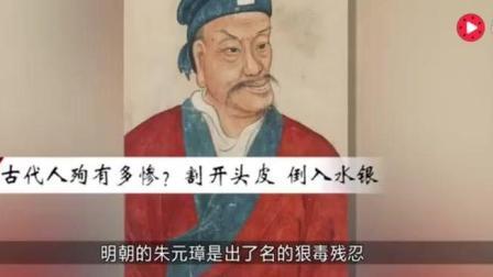 朱元璋死后殉葬的人有多惨? 妃子被割开头皮, 灌入水银惨不忍睹