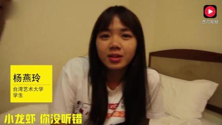 台湾学生来大陆旅游 听到大陆外卖可以定小龙虾觉得不可思议