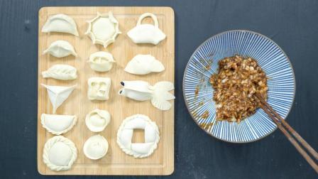 16种饺子的百变新包法, 味道和创意保证都让你服气