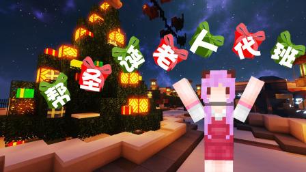 ★我的世界★【绿帽小精灵和翘班圣诞老人——给圣诞老人代班】