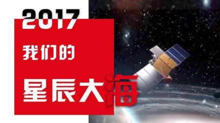 盘点2017: 致我们(军工科)的星辰大海!