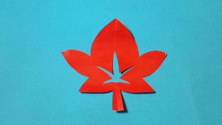 剪纸小课堂640: 枫叶2 儿童剪纸教程大全