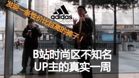 Adidas高性价比Track Pants|Kicks4Life广州鞋展|一周VLOG实录