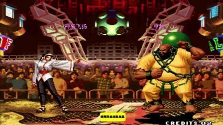欧阳华北 拳皇97 被夜枫四连胜包王压力很大呀