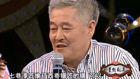 千万不要让赵本山念绕口令, 全场都笑出泪了!