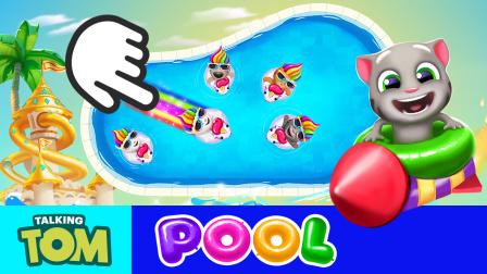 会说话的家族游戏系列:27 汤姆猫水上乐园-基础教学片 高级教学片