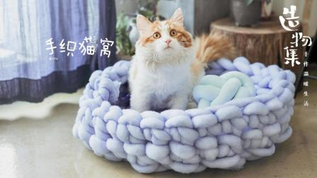 讨好主子新方式, 徒手织猫窝