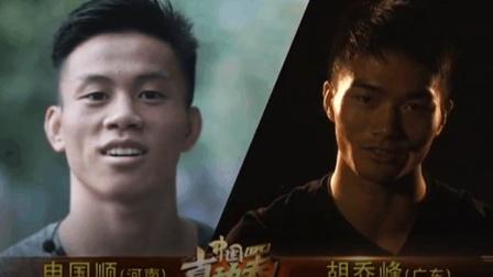 真功夫散打格斗争霸赛男子56公斤级个人赛 张申国顺VS胡乔峰