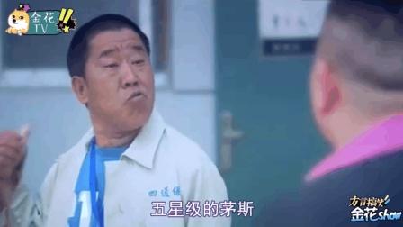 天不怕地不怕, 就怕农村老头当厕所所长讲四川话, 一分钟笑六十次!