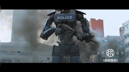 关灯拆电影《超能查派》: 史上最非主流的机器人