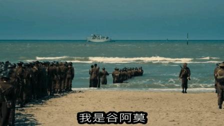 【谷阿莫】4分鐘看完2017第75屆金球獎提名的電影《敦刻尔克 Dunkirk》