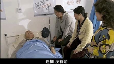 刘能偷吃刘大脑袋降压药、后果很严重直接趟医院、迷糊没有劲