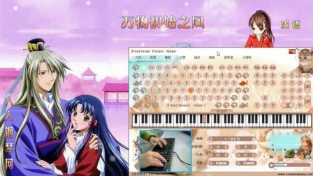 万物初始之风-EOP键盘钢琴免费五线谱双手简谱下载