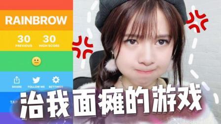 【小sa神】《Rainbrow》眉毛瘫痪的iphoneX游戏