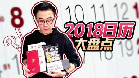 2018年故宫日历卖了两万笔! 除了故宫还有什么日历最值得买?