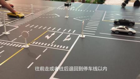 交通规则讲解