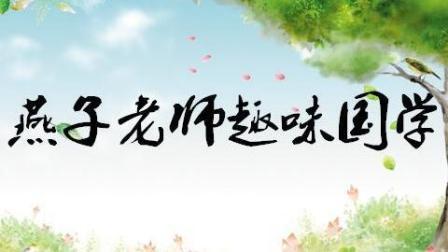 《增广贤文》莺花犹怕春光老, 岂可教人枉度春。