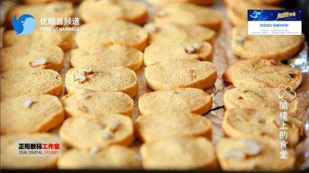 核桃玉米饼干·阁楼上的食堂第三季家厨百味