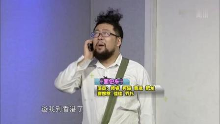 乔杉修睿爆笑小品《面包车》到香港赚钱, 遇黑社会绑架给他二十万!