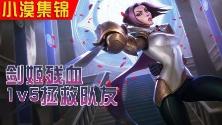 小漠解说集锦: 剑姬残血1v5拯救队友的照片