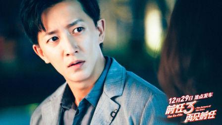 """《前任3:再见前任》同名宣传曲MV 冯提莫甜美""""再见前任""""送圣诞福利"""
