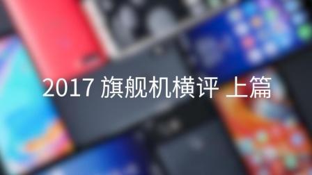2017 旗舰机横评(上篇)
