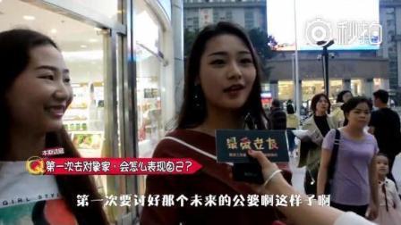 街头采访: 女生第一次去男友家要怎么做? 最后一位美女回答很给力