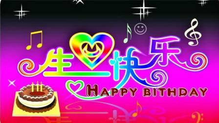 一首《生日祝福歌》祝福最幸福的你生日快乐, 幸福健康到永远!