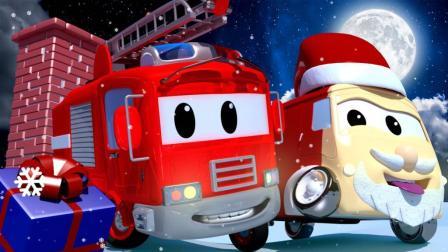 汽车城圣诞礼物消失了