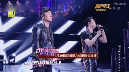 小沈阳助阵陈赫《光辉岁月》, 穿的很摇滚, 唱的还差点意思!