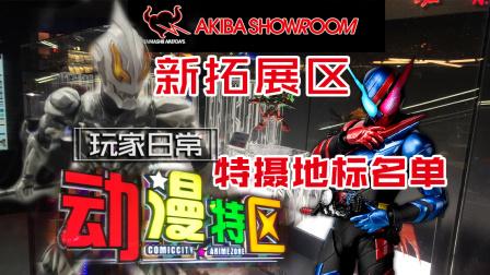 【玩家日常】 广州动漫星城 BANDAI魂展厅新拓区! 特摄地标名单!