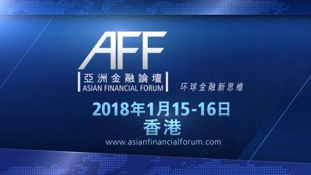 亚洲金融论坛 2018:环球金融新思维