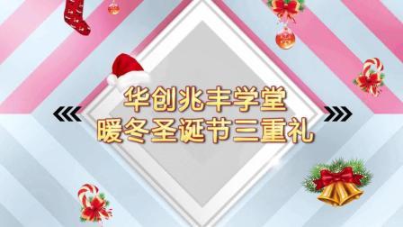华创兆丰学堂, 暖冬圣诞节三重礼