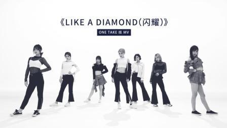 《Like a Diamond》ONE TAKE版