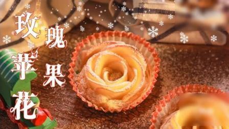 《玫瑰苹果花》香脆可口的酥皮包裹酸甜鲜爽的苹果片, 花边撒上少量糖粉, 美味与颜值并存~