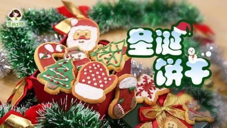 豆妈工坊 第一季 圣诞特辑 DIY圣诞小饼干, 这次给宝宝不一样的圣诞礼物~ 51