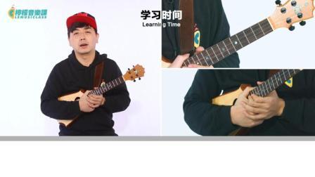 【柠檬音乐课】尤克里里弹唱教学《稻香》
