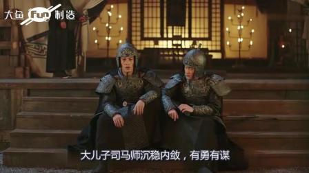 《虎啸龙吟》司马师废帝夺权死后被追谥景帝, 司马昭: 我的天下是大哥给的