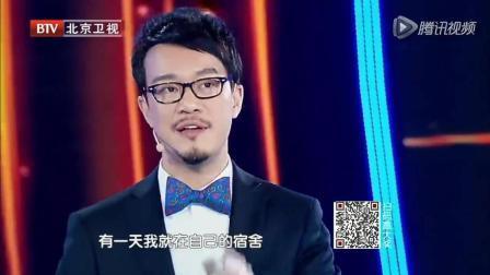 刘墉之子: 刘轩自爆大学糗事, 当场遭遇尴尬