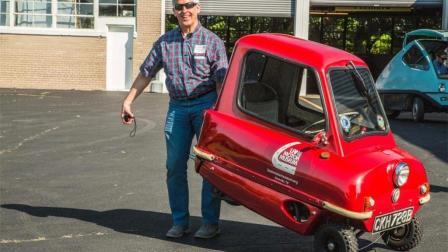 世界上最小的汽车, 网友: 女司机再也不怕停不好车!