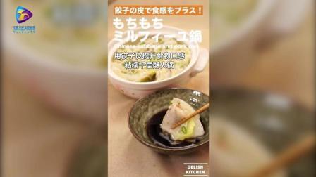 意想不到的料理 , 懒人界的发明: 用饺子皮做千层酥火锅!