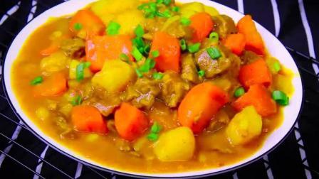 好吃的停不下来! 咖喱牛肉土豆超美味做法