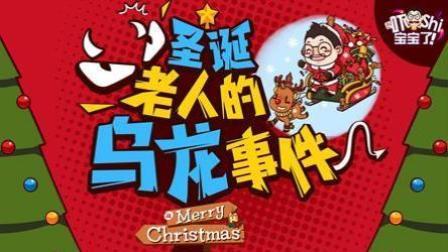 圣诞老人的乌龙事件