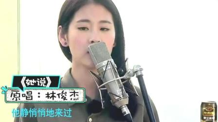 张碧晨唱《她说》获Say_You_Say_Me演唱者赞声音特别