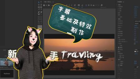视频新手也能做字幕动画? 对, 就是这么简单!