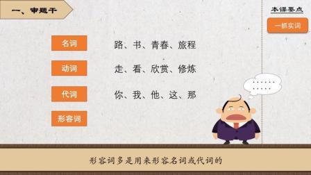曹操讲作文4. 中考作文审题三板斧之审题干和要求