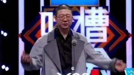 《吐槽大会》李诞称秦昊太年轻, 被伊能静给骗了